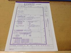 会社・法人の登記簿謄本の取得方法について