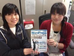 技術評論社から出版された「WordPressプロフェッショナル養成読本[Webサイト運用の現場で役立つ知識が満載!]」を献本いただきました。