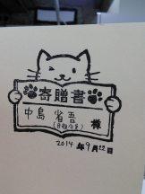 ネコ寄贈書スタンプ始めました♪