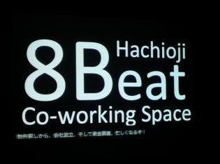 コワーキングスペース八王子 8Beat