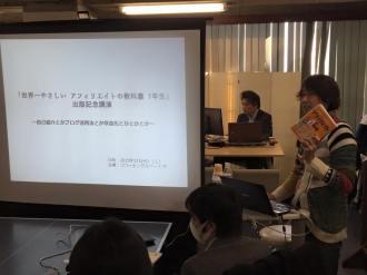 染谷昌利氏「世界一やさしい アフィリエイト の教科書 1年生」出版記念講演に参加しました