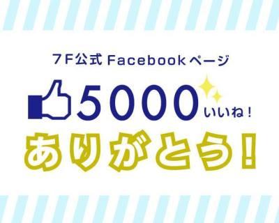 コワーキングスペース7Fの公式Facebookページ、5000いいね!ありがとうございます!