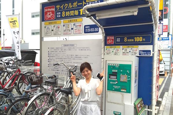 サイクルポート_大宮大門3-1