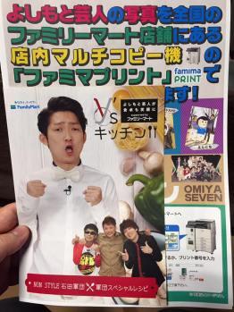めざせ!Famiポート チケット販売枚数NO.1 大宮セブン応援店舗ドラフト会議