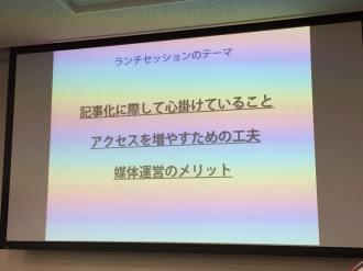 みん経キャンプ札幌