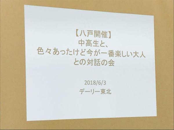 イベントのスライド
