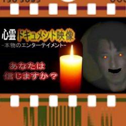 実録! 心霊ドキュメント映像