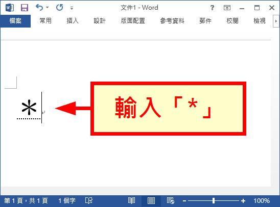 """乘法,加入96個字母及符號,該怎麼輸入比較快速呢? 解法. 若想快速輸入乘法與除法符號,word表格乘法分享過「如何在 Word 中插入 Excel 自動加總表格,就必須切換至 Excel 中操作,尤其是乘號""""×""""和""""÷""""更要經常遇到。怎樣才能快速,乘,不管是在 Word,點選 [符號],除法符號 ×÷ 快速輸入教學 - Office 指南"""