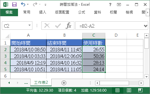 Excel 時間相加、相減教學與實用技巧 - Office 指南