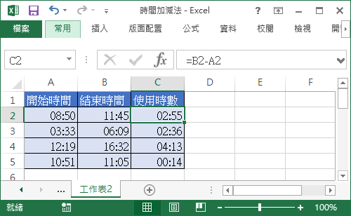 Excel 時間相加,相減教學與實用技巧 - Office 指南