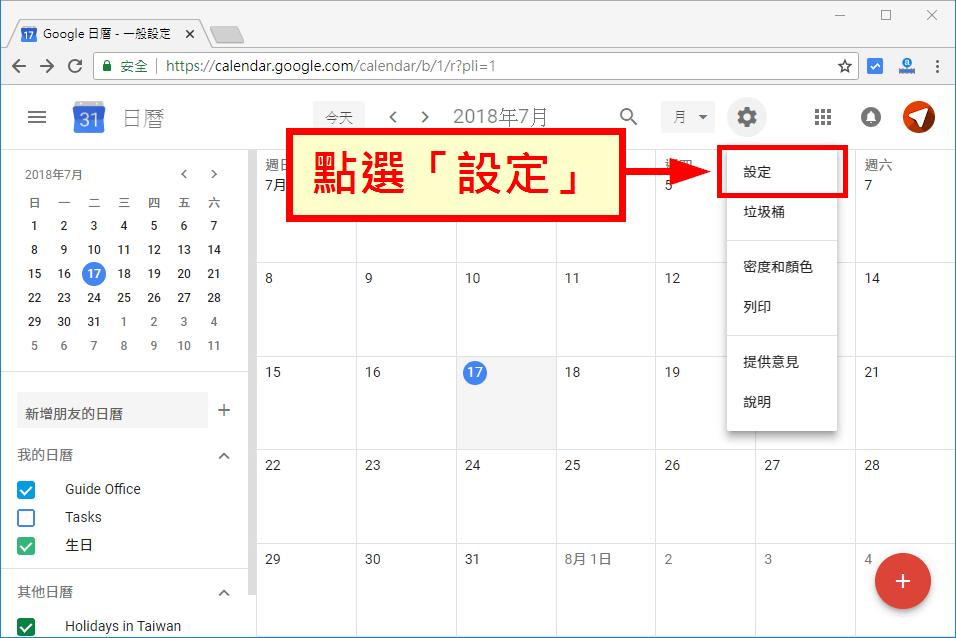 Google 日曆顯示農曆日期教學 - Office 指南