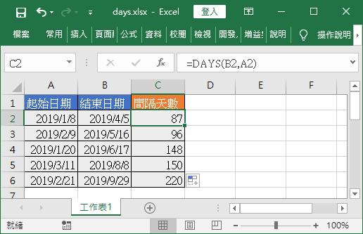 Excel 計算日期差距天數。DAYS 函數用法教學與範例 - Office 指南