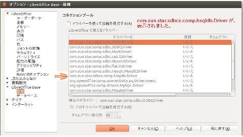 設定後のLibreOffice Baseの接続