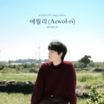 Super Junior's Kyuhyun mesmerises in beautiful MV teaser for '애월리 (Aewol-ri)'