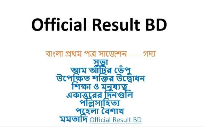 SSC Bangla 1st Paper Suggestion 2020 PDF All Board