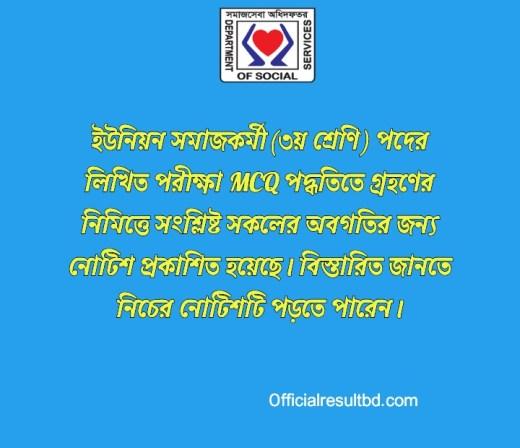 DSS exam date 2020 Union Somaj Kormi Job Exam Date & Time