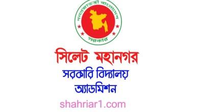 Sylhet Govt School Admission Circular 2021 & Lottery Result 2021 PDF Download