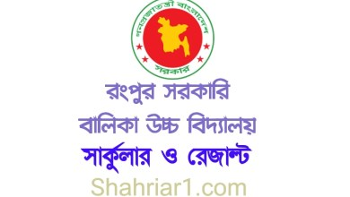 Rangpur Govt Girls' High School Admission Circular 2021 & Lottery Result 2021 PDF Download