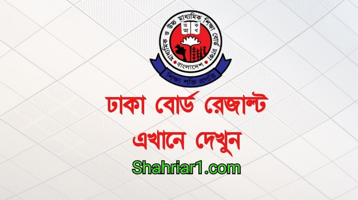 HSC Result 2020 Dhaka Board Marksheet & Number Subjectwise Download by Online, SMS, App