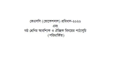 Vocational JSC, Class 6 Syllabus 2021 PDF Download by Bangladesh Technical Education Board (BTEB)