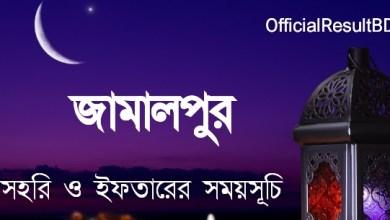 জামালপুর জেলার সেহরি ও ইফতারের সময়সূচি ২০২১ Ramadan Calendar 2021 Jamalpur Sehri & Iftar Time