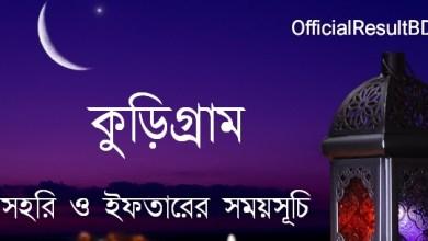 কুড়িগ্রাম জেলার সেহরি ও ইফতারের সময়সূচি ২০২১ Ramadan Calendar 2021 Kurigram Sehri & Iftar Time