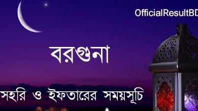 বরগুনা জেলার সেহরি ও ইফতারের সময়সূচি ২০২১ Ramadan Calendar 2021 Barguna Sehri & Iftar Time