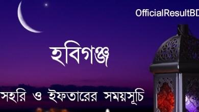 হবিগঞ্জ জেলার সেহরি ও ইফতারের সময়সূচি ২০২১ Ramadan Calendar 2021 Habiganj Sehri & Iftar Time