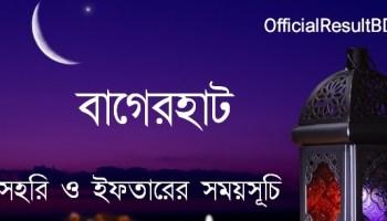 বাগেরহাট জেলার সেহরি ও ইফতারের সময়সূচি ২০২১ Ramadan Calendar 2021 Bagerhat Sehri & Iftar Time