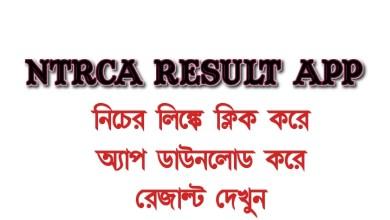 NTRCA Result 2021 App Download from www ntrca gov bd Result 2021