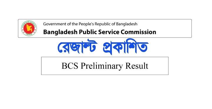 41 BCS MCQ Result 2021 PDF Download http://www.bpsc.gov.bd/