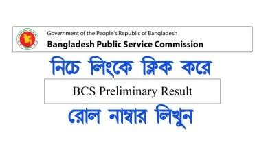 http://www.bpsc.gov.bd/ BCS Result 2021 Check Here
