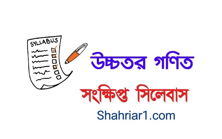 SSC Higher Math Short Syllabus 2021 PDF Download