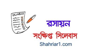 SSC Chemistry Short Syllabus 2021 PDF Download Roshayon Biggan