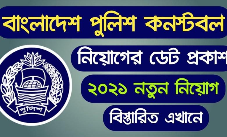 Bangladesh Police Constable Job Circular 2021 PDF Download Trainee Recruit Constable