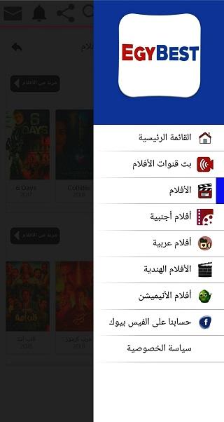 Screenshot-EgyBest