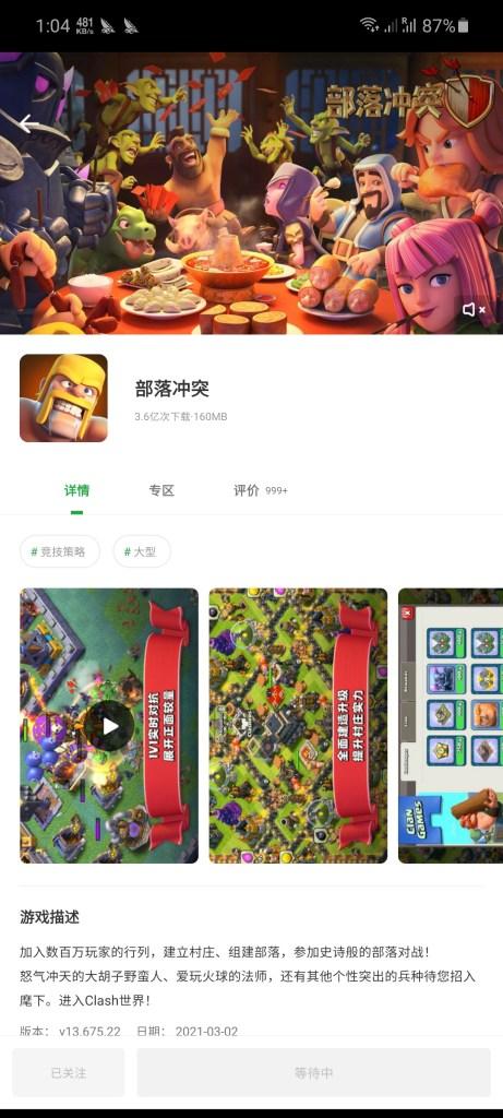 Screenshot of Xingtu App