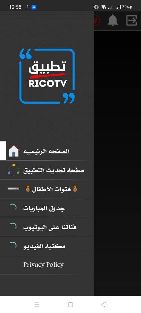 Screenshot of Rico TV Live App