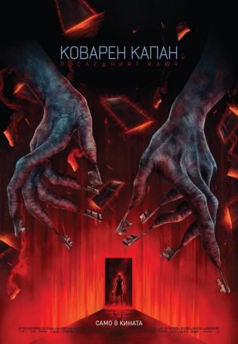 Insidious: The Last Key / Коварен Капан: Последният Ключ (2018)