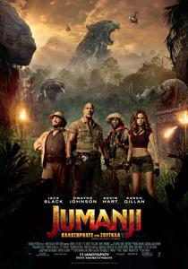 Jumanji: Welcome to the Jungle / Джуманджи: Добре дошли в джунглата (2017)