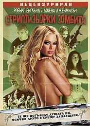 Zombie Strippers! / Стриптизьорки зомбита (2008)
