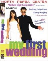 My First Wedding / Моята първа сватба (2006)