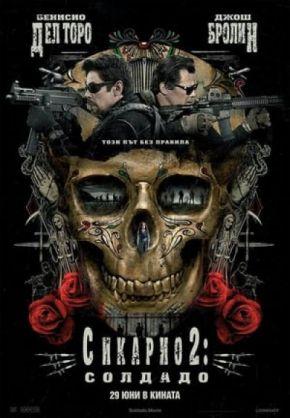 Sicario: Day of the Soldado / Сикарио 2: Солдадо (2018)
