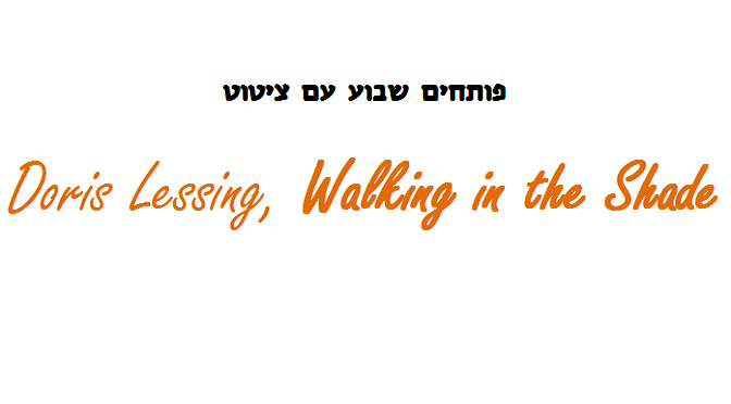 ציטוט מתוך Walking in the Shade, דוריס לסינג: מה עוללה הטלוויזיה