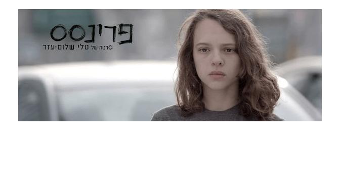 """הסרט """"פרינסס"""": סיפור זהיר מדי על הבגידה הכי קשה"""