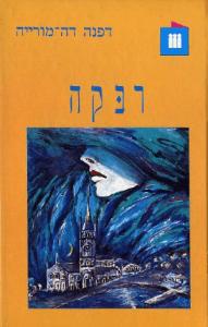הספר רבקה