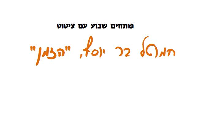 הַזְּמָן, חמוטל בר יוסף