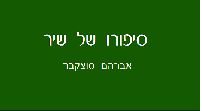 """אברהם סוצקבר, """"תחת זיו כוכבי שמים"""": הַלַּיְלָה הָרִאשׁוֹן בַּגֵּטוֹ הוּא הַלַּיְלָה הָרִאשׁוֹן  בַּקֶּבֶר / אַחַר כָּךְ מִתְרַגְּלִים"""""""