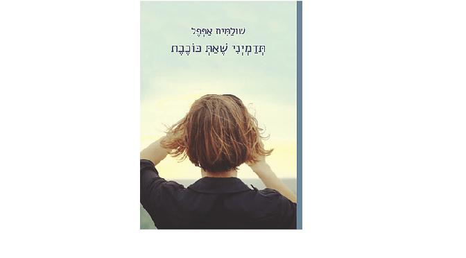"""שולמית אפפל, """"תדמייני שאת כוכבת"""": איך המשוררת הופכת קש לזהב"""