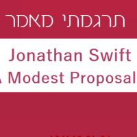 """ג'ונתן סוויפט, """"הצעה צנועה"""": מדוע ביקש מתושבי דבלין שלא יפעלו """"כמו היהודים""""?"""
